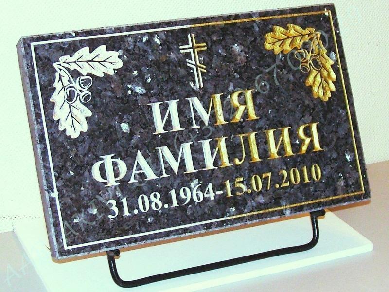 hauaplaat 0100 40x25x3cm sinine parl graniit pilt-3 hobe kuld kiri-3 hobe kuld metallist alus